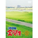 3年B組金八先生 DVD−BOX 第5シリーズ [DVD] 中古 良品画像