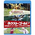 ネクスト・ゴール!  世界最弱のサッカー代表チーム0対31からの挑戦 ブルーレイ&DVDセット(初回限定生産/2枚組) [Blu-ray] 中古 良品