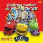 チャギントン シーズン1 コンプリートDVD-BOX(18枚組) スペシャルプライス版