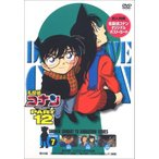 名探偵コナンDVD PART12 vol.7 中古 良品