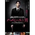 ハイヒールの男 [DVD] 中古 良品