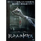 ドント・ノック・トワイス [DVD] 中古 良品