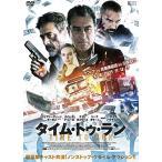 タイム・トゥ・ラン [DVD]