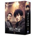 カインとアベル DVD-BOX II 中古 良品