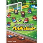 ポケットサッカーリーグカルチョビット―任天堂公式ガイドブック NINTENDO3DS (ワンダーライフスペシャル NINTENDO 3DS任天堂公式ガイドブッ) 中古 良品 書籍