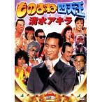 ものまね四天王 清水アキラ [DVD] 中古 良品