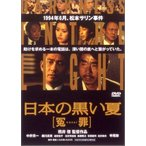 日本の黒い夏 [冤enzai罪] [DVD] 中古 良品