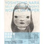 奈良美智 YOSHITOMO NARA SELF-SELECTED WORKS WORKS ON PAPER 中古 良品 書籍