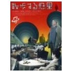 散歩する惑星 愛蔵版 [DVD] 中古 良品