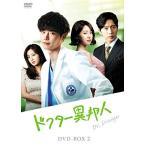 ドクター異邦人 DVD-BOX2 中古 良品
