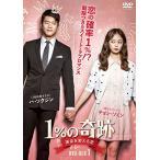 1%の奇跡 ~運命を変える恋~ディレクターズカット版DVD-BOX1(5枚組) 中古 良品
