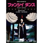 ファンシイダンス [DVD] 中古 良品