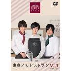 『東京乙女レストラン』Vol.1 (通常版) [DVD] 中古 良品