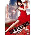 赤龍の女 [DVD] 中古 良品