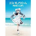 ミス・モノクローム MUSIC CLIPS [DVD]