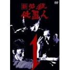 新 必殺仕置人 VOL.1 [DVD] 中古 良品