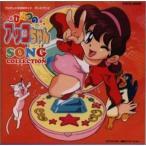 「ひみつのアッコちゃん」 ソング・コレクション 中古 良品 CD