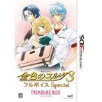 金色のコルダ3 フルボイス Special トレジャーBOX - 3DS 中古 良品