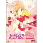 カードキャプターさくら Vol.12 [DVD] 中古 良品