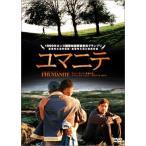 ユマニテ [DVD] 中古 良品