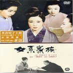 女系家族 [DVD] 中古 良品画像