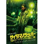 SRサイタマノラッパー ロードサイドの逃亡者 [DVD] 中古 良品