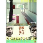 ル・コルビュジエの家 [DVD] 中古 良品