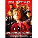 アレックスライダー [DVD] 中古 良品