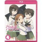 ガールズパンツァー 4 (特装限定版) [Blu-ray]