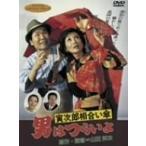 男はつらいよ 寅次郎相合い傘 [DVD] 中古 良品