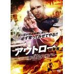 アウトロー 強奪者 [DVD] 中古 良品
