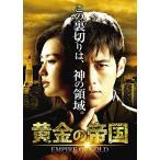 黄金の帝国 DVD-SET2 中古 良品