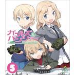 ガールズパンツァー 5 (初回限定版) [Blu-ray]