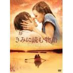 きみに読む物語 スタンダード・エディション [DVD] 中古 良品