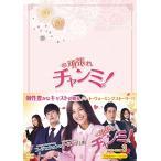 頑張れチャンミ! DVD-BOXIII