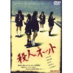 殺人ネット [DVD]