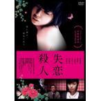 失恋殺人 [DVD] 中古 良品