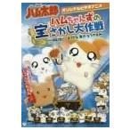OVA とっとこハム太郎 ハムちゃんずの宝さがし大作戦~はむはー!!すてきな海のなつやすみ~ [DVD] 中古 良品