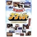 なるほど!ザ・ワールド~世界のおもしろレポート集~ [DVD] 中古 良品