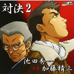 対決2 池田秀一VS加藤精三 中古 良品 CD