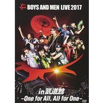 BOYS AND MEN LIVE 2017 in 武道館 ~One for All All for One~ [DVD]