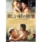 美しい絵の崩壊 [DVD] 中古 良品
