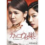 カッコウの巣 DVD-SET2 中古 良品