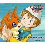 デジモンアドベンチャー02 ベスト・パートナー (10) 高石タケル&パタモン 中古 良品 CD
