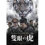 隻眼の虎 [DVD] 中古 良品