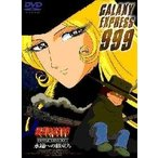 銀河鉄道999 COMPLETE DVD-BOX 1 「永遠への旅立ち」
