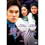 愛する人よ BOX1 [DVD] 中古 良品