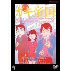 ガキ帝国 [DVD] 中古 良品