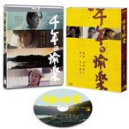 千年の愉楽 [Blu-ray] 中古 良品