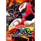 超星神グランセイザースーパーバトルメモリー [DVD] 中古 良品